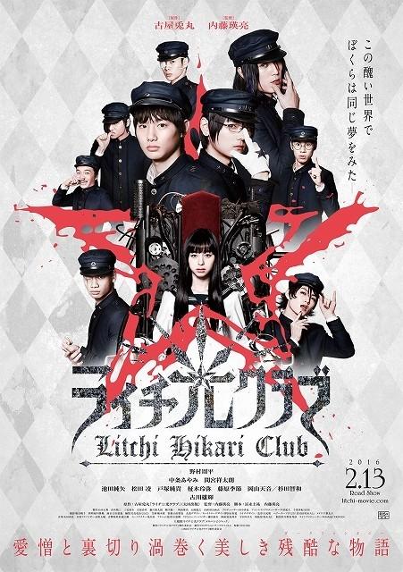 「ライチ☆光クラブ」野村周平VS古川雄輝の対立示唆するポスター完成!