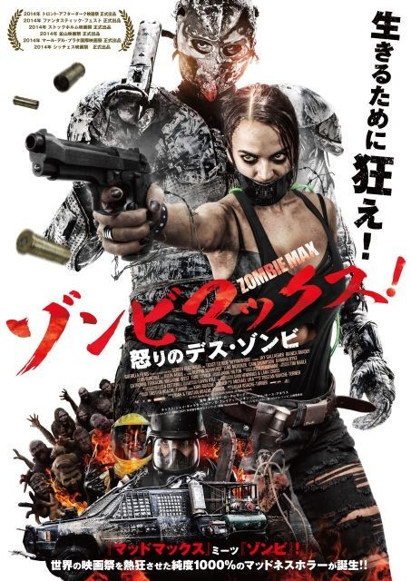 日曜大工で戦え!「マッドマックス」×「ゾンビ」のDIYホラー、16年2月公開