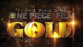 「ONE PIECE FILM GOLD」特報映像が早くも登場「ONE PIECE FILM GOLD」