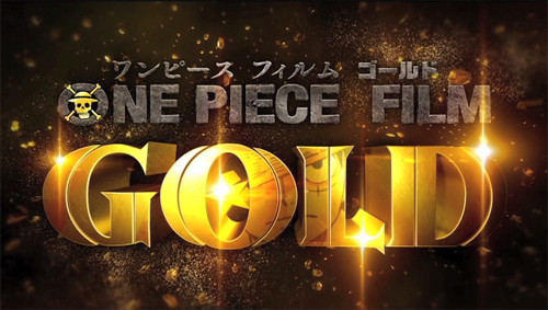 世界が金色に侵食される…劇場版「ONE PIECE」最新作の特報映像が登場