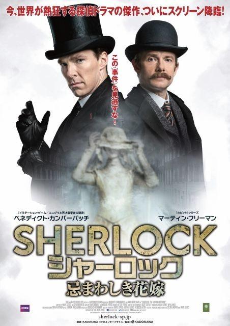 「SHERLOCK 忌まわしき花嫁」予告&ポスター公開!特典映像同時上映も決定
