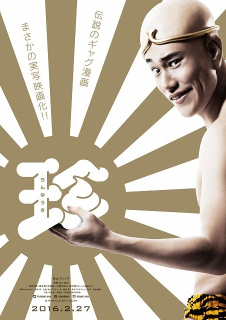 松山ケンイチが全裸でお下劣ネタを繰り出す「珍遊記」特報映像が完成