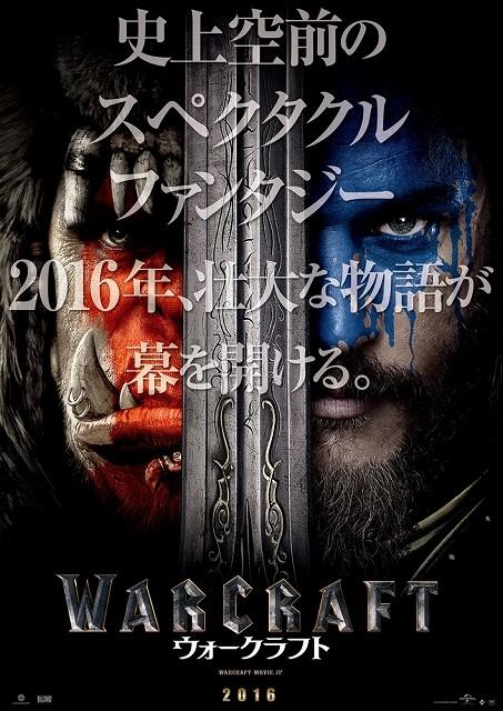 人気ゲームを映画化「ウォークラフト」16年公開決定&日本語版トレーラー初披露