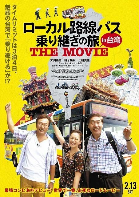 「ローカル路線バス乗り継ぎの旅 THE MOVIE」予告編公開!主題歌は由紀さおり