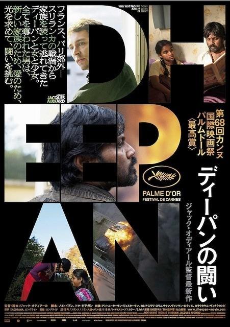 「ディーパンの闘い」日本版ポスター