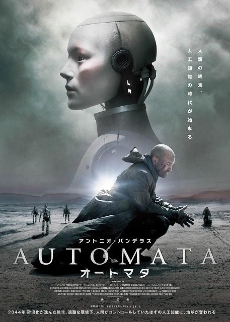 """A・バンデラス主演SF「オートマタ」、""""人類の敵""""となるロボットとらえた予告完成"""