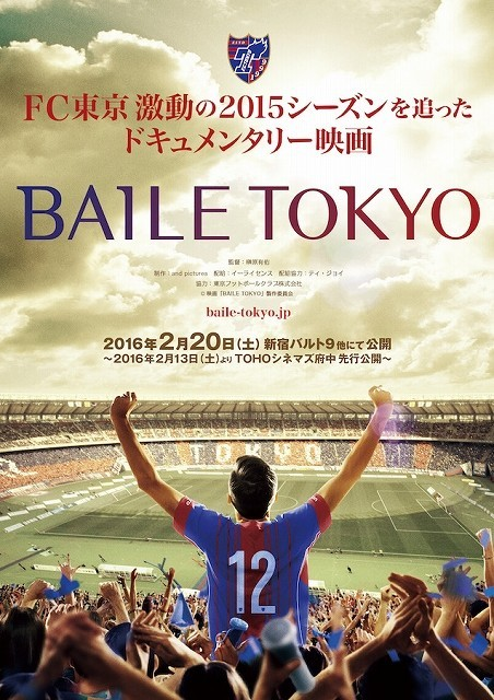 FC東京密着ドキュメンタリー作、主題歌は「RIP SLYME」に決定!