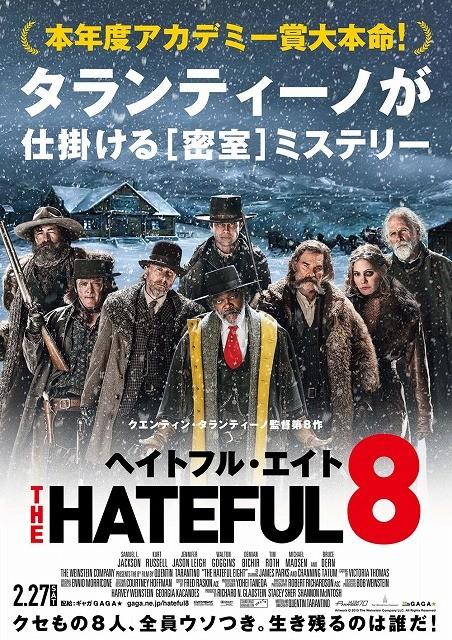 タランティーノ新作「ヘイトフル・エイト」本ポスターでクセもの8人結集!