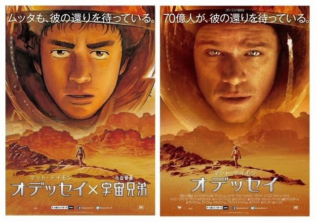 「オデッセイ」×「宇宙兄弟」!原作者描き下ろしコラボポスター公開