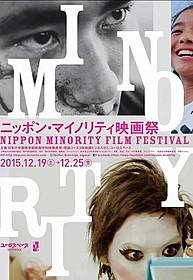 日本マイノリティと向き合う1週間「ピュ~ぴる」