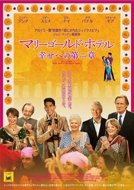 英国シニアがインドで人生を謳歌「マリーゴールド・ホテル」続編新ポスター完成