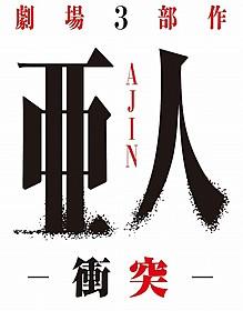 2016年5月公開「亜人 衝突」