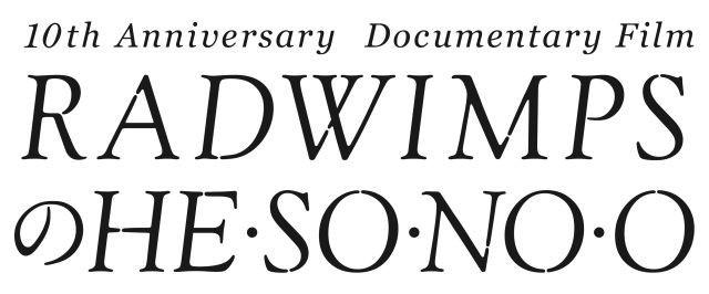 RADWIMPSのデビュー10周年に迫るドキュメンタリー、16年3月11日公開 監督は朝倉加葉子