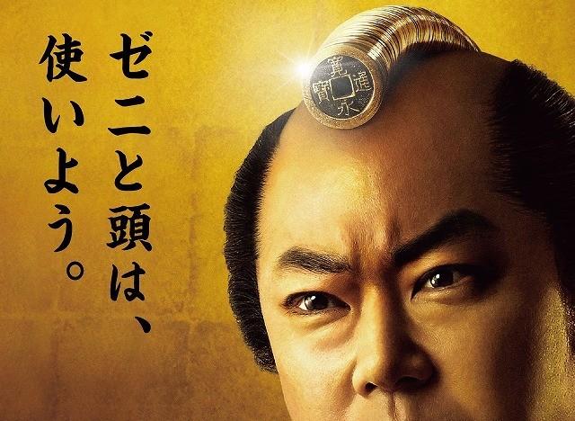 ジャニーズWEST重岡大毅、「殿、利息でござる!」で阿部サダヲの息子に!