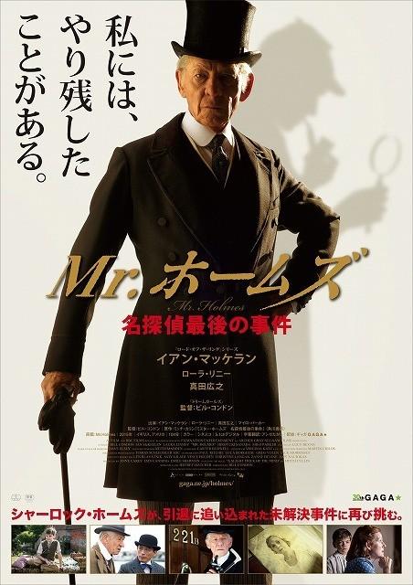 老いた名探偵ホームズが未解決事件に再挑戦!イアン・マッケラン主演作が来年3月公開