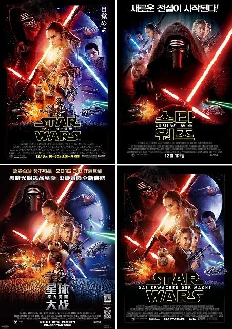 「スター・ウォーズ フォースの覚醒」4カ国のポスターを比較!日中韓独にはどんな思惑が?