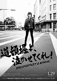 「道頓堀よ、泣かせてくれ! DOCUMENTARY of NMB48」のポスタービジュアル「道頓堀よ、泣かせてくれ! DOCUMENTARY of NMB48」