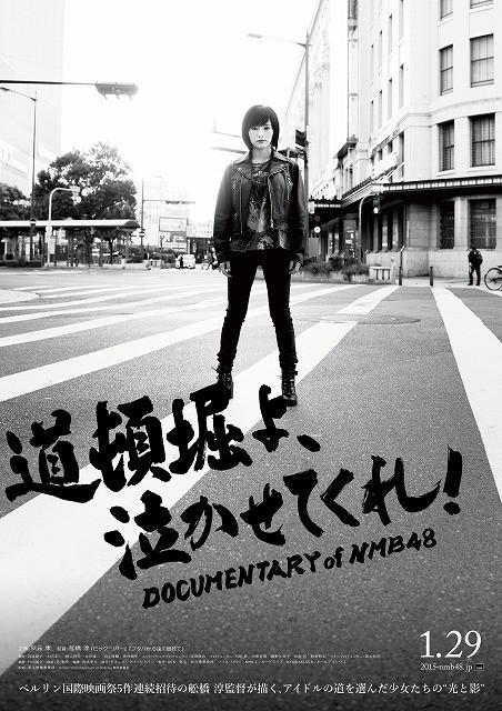 NMB48を追ったドキュメンタリー、ポスター&予告編完成!