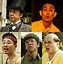 実写「珍遊記」にお笑い芸人が結集!板尾創路、矢部太郎、今野浩喜ら5人出演