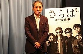 最新作も手がけた村川透監督「さらば あぶない刑事」