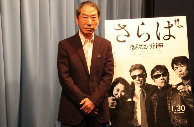「さらば あぶない刑事」村川透監督、あぶ刑事シリーズは「面白きゃ何でもあり」!