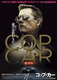 「COP CAR コップ・カー」ビジュアル「COP CAR コップ・カー」