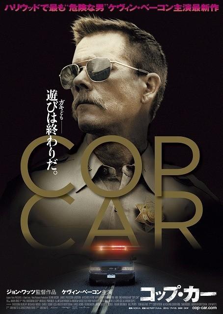 「COP CAR コップ・カー」ビジュアル