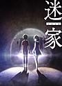 水島努&岡田麿里TVアニメ「迷家」今春放送 怪しい山村で繰り広げられる男女30人の群像劇