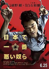 役作りでは体重を10キロ増減させた綾野剛「日本で一番悪い奴ら」