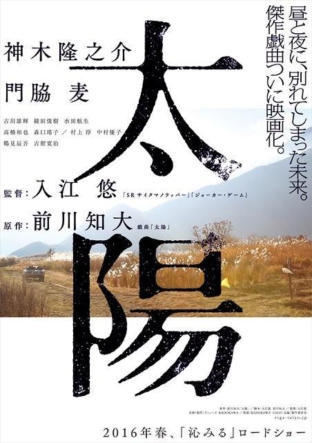 神木隆之介×門脇麦主演「太陽」 寂しげな世界観示すティザーポスター公開