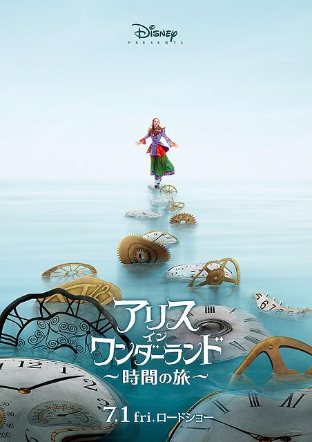 アリスが「時間の旅」に出る 「アリス・イン・ワンダーランド」続編、7月1日公開決定