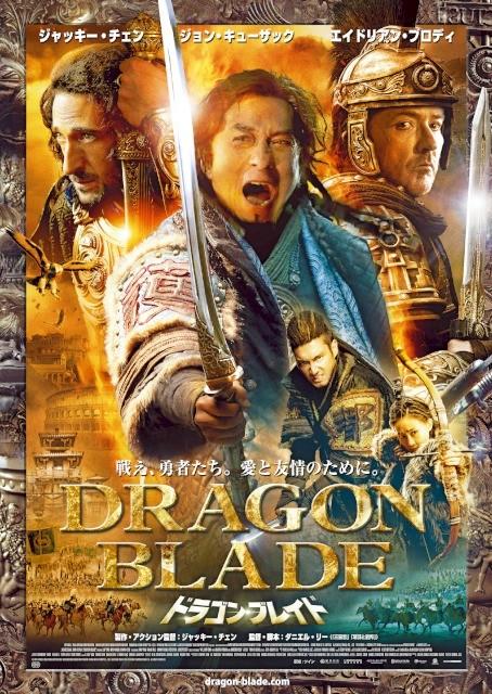 ジャッキー最新作「ドラゴン・ブレイド」予告編&日本独自ビジュアル公開!豪華声優陣も発表