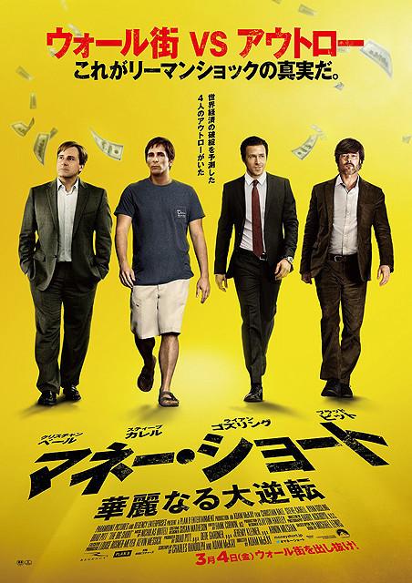 ウォール街に戦いを挑む4人の男がそろい踏み 「マネー・ショート」本ポスター完成