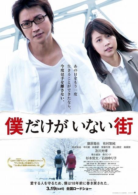 映画「僕だけがいない街」主題歌に大型新人・栞菜智世のデビュー曲 本予告編も完成