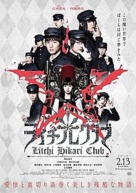 「ライチ☆光クラブ」のポスタービジュアル「ライチ☆光クラブ」