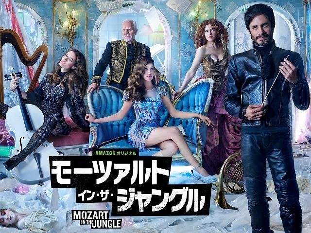 ゴールデングローブ賞受賞「モーツァルト・イン・ザ・ジャングル」が2日間限定で無料公開!