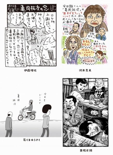 ベテラン漫画家たちが「俳優 亀岡拓次」を描いたらこうなった!