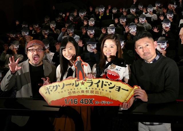 話題の4DX専用ホラー「ボクソール★ライドショー」封切り! 「心地よい疲労感を味わって」
