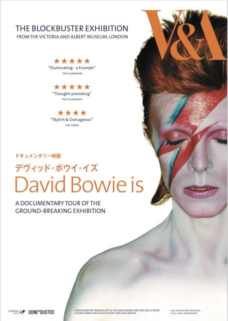デビッド・ボウイさんの大規模回顧展追ったドキュメンタリー、1月23日から東京&大阪で追悼上映