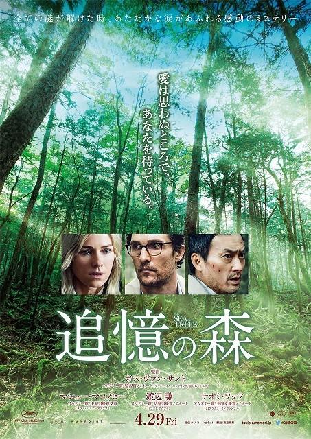 マコノヒー×渡辺謙初タッグ「追憶の森」4月29日公開決定&ポスター先行入手!