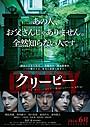 西島秀俊×黒沢清監督「クリーピー」ベルリン国際映画祭出品決定!