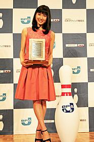 ボウリングマスメディア大賞を受賞した 土屋太鳳