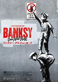 ニューヨークを熱狂させた覆面アーティスト、バンクシー「バンクシー・ダズ・ニューヨーク」