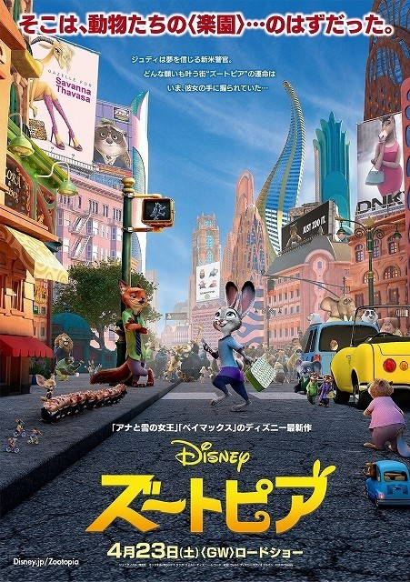 ディズニー新作「ズートピア」遊び心あふれる日本版ポスター完成!