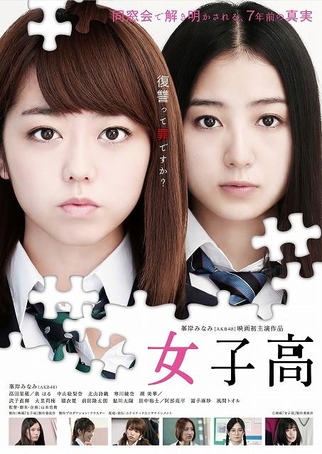 AKB48・峯岸みなみ初主演映画「女子高」キービジュアル披露!冨手麻妙の出演も決定