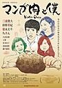 杉野希妃初監督作「マンガ肉と僕」昭和の雰囲気かもす予告&ポスター完成