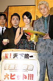 主演作封切りで祝杯をあげた小栗旬、 柴咲コウ、山田孝之ら「信長協奏曲(ノブナガコンツェルト)」