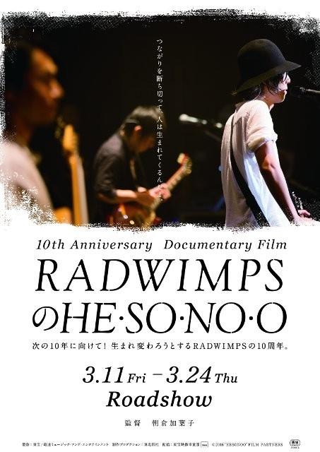 RADWIMPSドキュメンタリー、キーアート完成&前売り券1月30日発売決定!