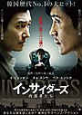 イ・ビョンホンがチンピラに!3月公開の韓国大ヒットサスペンス、ポスター&予告お披露目