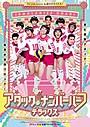 オネエたちのスポ根コメディ「アタック・ナンバーハーフ・デラックス」4月30日公開